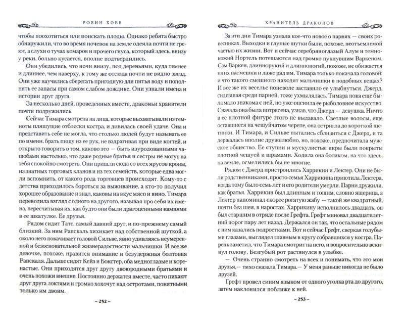 Иллюстрация 1 из 14 для Хроники Дождевых чащоб. Книга 1. Хранитель драконов - Робин Хобб | Лабиринт - книги. Источник: Лабиринт