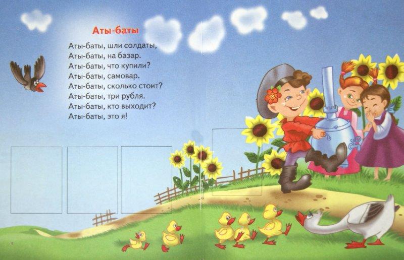 Иллюстрация 1 из 12 для Считалочки в картинках с наклейками - Валентина Дмитриева   Лабиринт - книги. Источник: Лабиринт