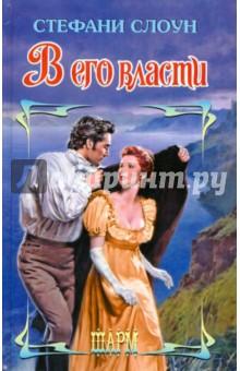 В его властиИсторический сентиментальный роман<br>Смельчак и повеса Джеймс Марлоу начинает опасную игру - ему нужно стать своим в кружке предателей, тайно поддерживающих Наполеона.<br>Марлоу готов рисковать, готов, если надо, погибнуть - но не готов к встрече с женщиной, которая пять лет назад разбила ему сердце.<br>Теперь Кларисса Коллинз в его власти, однако и Джеймс у нее в руках. Он может отправить ее на виселицу, она - выдать его французским шпионам.<br>Но почему ни один из них не спешит это сделать? Возможно, потому, что для истинной страсти, пусть и угасшей, достаточно лишь искры, чтоб разгореться вновь?..<br>