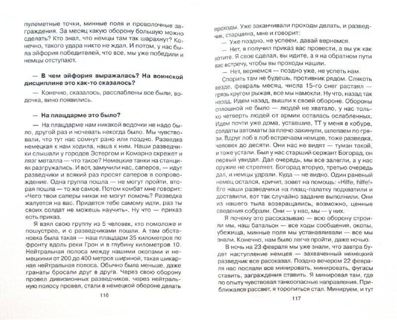 Иллюстрация 1 из 6 для Сапер ошибается один раз. Войска переднего края - Драбкин, Бровцин | Лабиринт - книги. Источник: Лабиринт