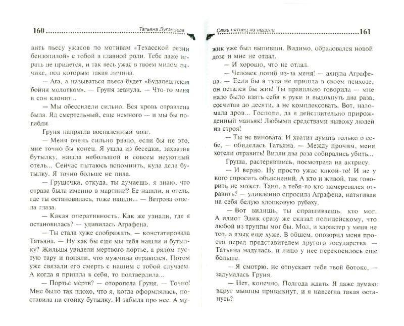 Иллюстрация 1 из 7 для Семь пятниц на неделе - Татьяна Луганцева | Лабиринт - книги. Источник: Лабиринт