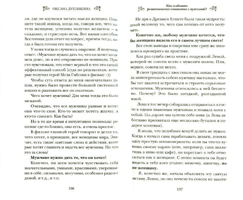 Иллюстрация 1 из 9 для Как стать Завидной невестой? - Оксана Дуплякина   Лабиринт - книги. Источник: Лабиринт