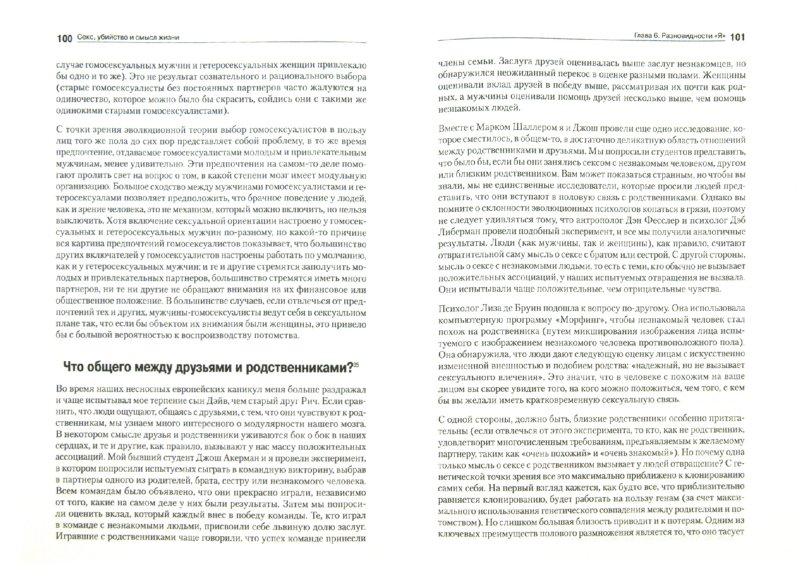 Иллюстрация 1 из 16 для Секс, убийство и смысл жизни - Дуглас Кенрик | Лабиринт - книги. Источник: Лабиринт