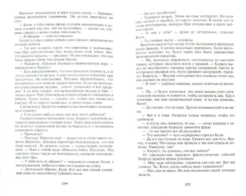 Иллюстрация 1 из 6 для Останкино. Зона проклятых - Артемий Ульянов | Лабиринт - книги. Источник: Лабиринт