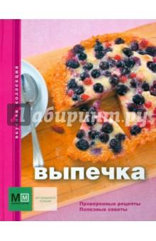 ВыпечкаВыпечка. Десерты<br>Книги из серии Вкусная коллекция порадуют Вас и Ваших близких прекрасными блюдами.<br>- Проверенные рецепты<br>- Полезные советы<br>