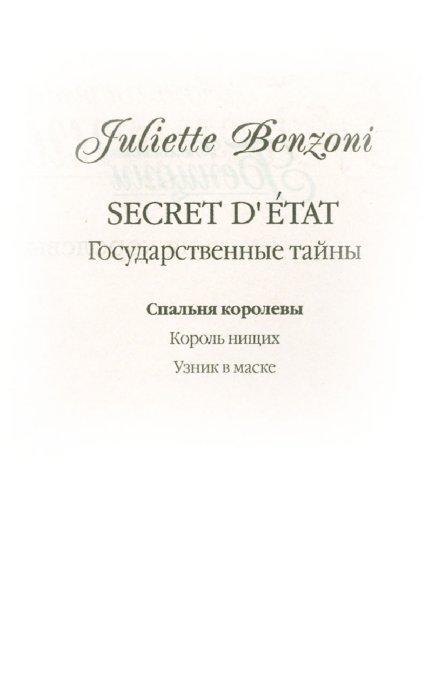Иллюстрация 1 из 8 для Спальня королевы - Жюльетта Бенцони   Лабиринт - книги. Источник: Лабиринт