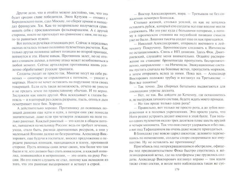 Иллюстрация 1 из 7 для Росич 3. Мы наш, мы новый... - Константин Калбазов | Лабиринт - книги. Источник: Лабиринт
