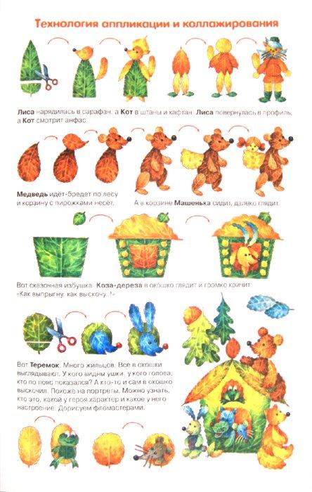 Иллюстрация 1 из 8 для Аппликация. 4-7 лет. Золотые сказки. Детская флористика - Ирина Лыкова | Лабиринт - книги. Источник: Лабиринт
