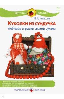Куколки из сундучка. Любимые игрушки своими руками