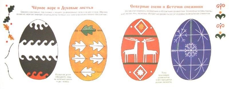 Иллюстрация 1 из 15 для Чудесные писанки. Художественный альбом для детского творчества - Ирина Лыкова   Лабиринт - книги. Источник: Лабиринт