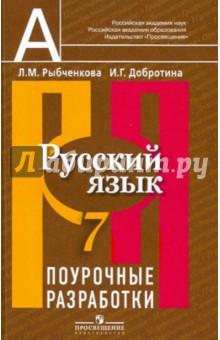 Гдз по русскому 7 Класс Баранов Просвещение 2003