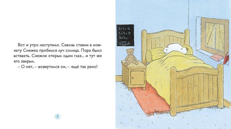 Иллюстрация 1 из 21 для Снежок не хочет вставать с кроватки - Дервиль, Стеэр | Лабиринт - книги. Источник: Лабиринт