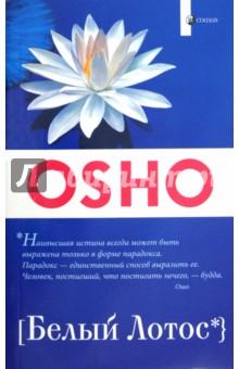 Белый лотос: Беседы о Мастере дзэн БодхитхармеЭзотерические знания<br>Беседы о Мастере дзэн Бодхидхарме (31 октября - 10 ноября 1979 года, аудитория Гаутамы Будды, Пуна, Индия).<br>Лотос олицетворяет главный смысл санньясы. Лотос растет в озере, однако вода не касается его. Лотос символизирует саму основу твоего существа: ты живешь в этом мире, но остаешься свидетелем. Ты остаешься в этом мире, но не являешься его частью. Ты участвуешь в нем, но не являешься его частью. Ты в этом мире, но не от мира сего. <br>Когда ты становишься безмолвным и отрешенным наблюдателем жизни... на тебя прольется дождь из белых лотосов.<br>Великий Мастер Ошо использует слова удивительнейшего из будд, создателя дзэн Бодхидхармы, чтобы позволить нам прикоснуться к своему собственному, не менее удивительному пространству.<br>