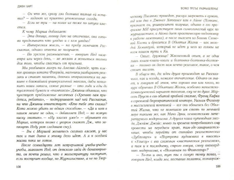Иллюстрация 1 из 48 для Всяко третье размышленье - Джон Барт   Лабиринт - книги. Источник: Лабиринт