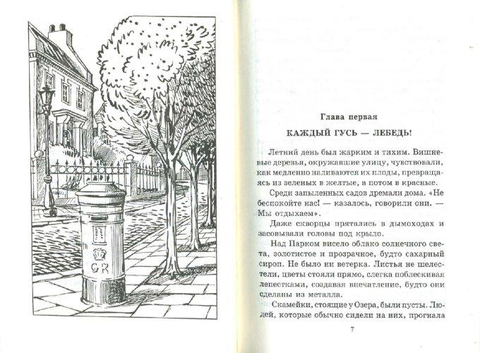 Иллюстрация 1 из 9 для Мэри Поппинс в парке: Сказочная повесть - Памела Трэверс | Лабиринт - книги. Источник: Лабиринт