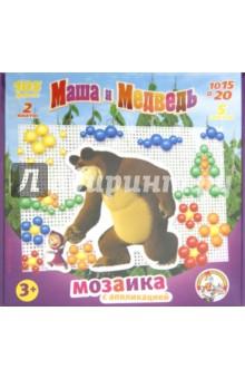 Маша и Медведь. Мозаика с аппликациями (01420)