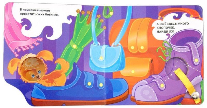 Иллюстрация 1 из 6 для Поиграем с Кнопочкой - Наталья Крупенская | Лабиринт - книги. Источник: Лабиринт