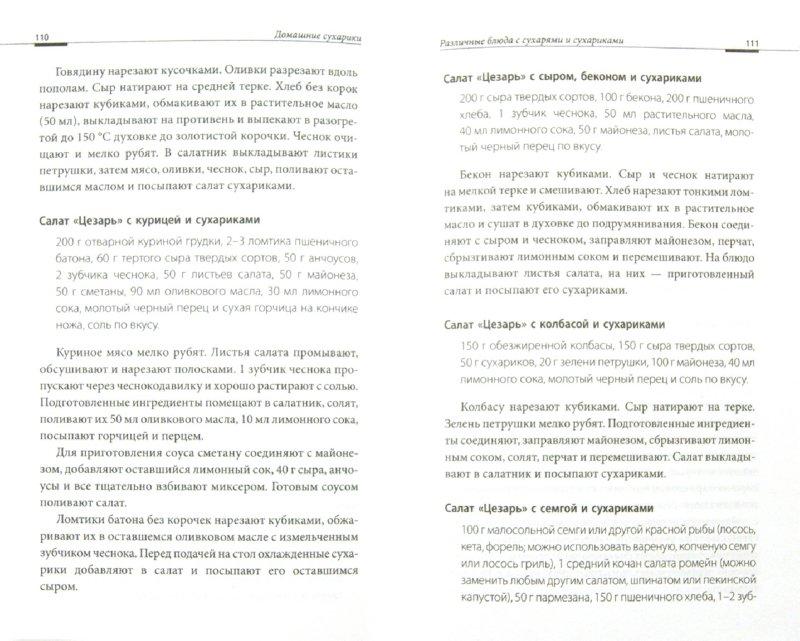 Иллюстрация 1 из 17 для Домашние сухарики - Лящева, Доброва | Лабиринт - книги. Источник: Лабиринт