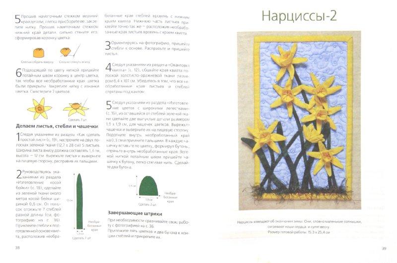 Иллюстрация 1 из 12 для Цветы. Объемная аппликация - Шарон Бейкер | Лабиринт - книги. Источник: Лабиринт