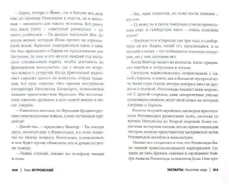 Иллюстрация 1 из 2 для Экспанты. Носитель кода - Глеб Острожский | Лабиринт - книги. Источник: Лабиринт