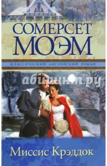 Миссис КрэддокКлассическая зарубежная проза<br>Один из двух романов Моэма, о которых слышали все отечественные поклонники его таланта, - но которые раньше не читал никто. Впервые на русском языке - Миссис Крэддок.<br>История жизни Берты - незаурядной женщины, знавшей куда больше неудач, чем счастья. Берта романтична и всю жизнь мечтает о большой любви, - но так уж получается, что оба мужчины, которым она отдавала когда-то свое сердце, созданы, по большей части, ее воображением. Пробившийся в крупные помещики фермер Крэддок - добрый, но грубоватый и приземленный человек, не способный оценить силы и глубины личности жены. Юный Джеральд, напротив, - порочный, обозленный на весь мир, циничный мальчишка, в котором словно сконцентрировалось все разочарование жизнью золотой молодежи. Внутренний бунт Берты заранее обречен на поражение. Но проигрывать она собирается достойно.<br>