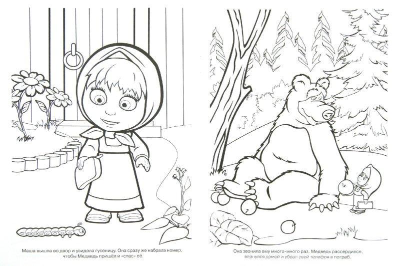 Маша и медведь раскраска смотреть онлайн