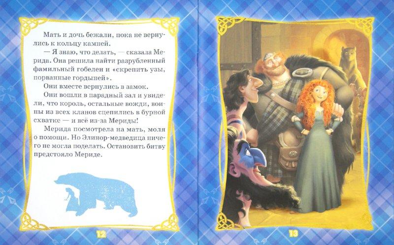 Иллюстрация 1 из 8 для Дисней. Храбрая сердцем. Мама-медведица | Лабиринт - книги. Источник: Лабиринт
