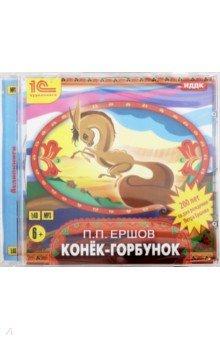 Конек-Горбунок (CDmp3) 1С