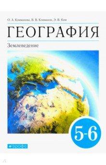 География. Землеведение. 5-6 классы. Учебник. Вертикаль. ФГОС