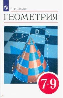Геометрия. 7-9 классы. Учебник. Вертикаль. ФГОС