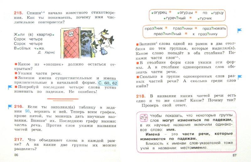 Русский язык 3 класс фгос соловейчик упражнение