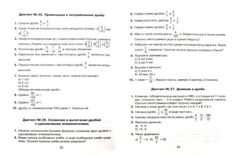 Иллюстрация 1 из 9 для Проверь свои знания. Все виды устных вычислений. 5-6 классы - Людмила Хлебникова   Лабиринт - книги. Источник: Лабиринт