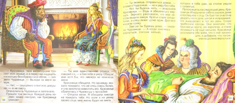 Иллюстрация 1 из 8 для Волшебные сказки со всего света | Лабиринт - книги. Источник: Лабиринт
