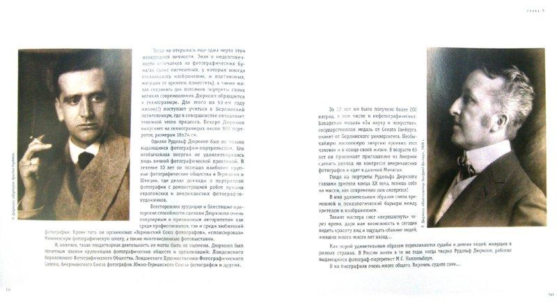 Иллюстрация 1 из 9 для Фотомастер. Книга о фотографах и фотографии - Светлана Пожарская | Лабиринт - книги. Источник: Лабиринт