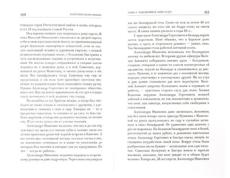 Иллюстрация 1 из 12 для Одиннадцать историй о любви - Валентина Колесникова | Лабиринт - книги. Источник: Лабиринт