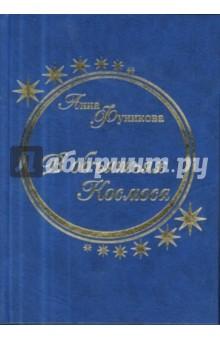 Фуникова Анна » В объятьях Космоса