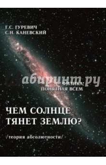 Чем солнце тянет землю? (теория абсолютности)