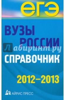 Вузы России. Справочник. 2012-2013