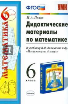 дидактическая книга по математике 6 класс