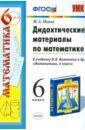 Дидактические материалы по математике. 6 класс. К учебнику Н.Я. Виленкина и др. ФГОС