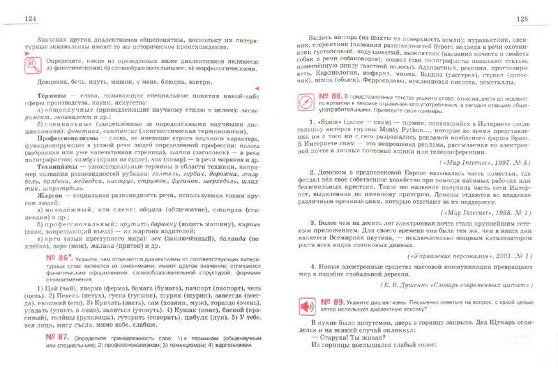 Русский язык 10 класс хлебинская решебник онлайн.