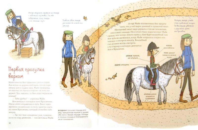 Иллюстрация 1 из 25 для Конюшня на Еловой горке. Аня идет в пони-клуб - Реетта Ниемеля | Лабиринт - книги. Источник: Лабиринт