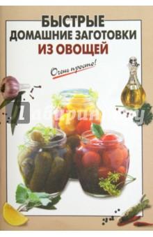 Быстрые домашние заготовки из овощей