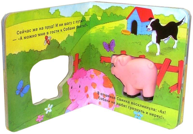 Иллюстрация 1 из 19 для Поросенок-грязнуля. Книжки-пищалки | Лабиринт - книги. Источник: Лабиринт