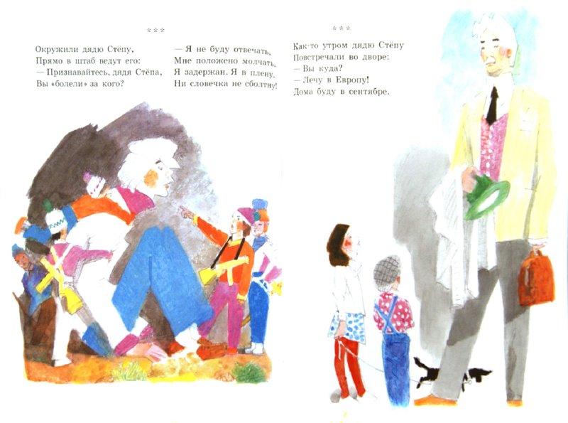 Иллюстрация 1 из 36 для Дядя Степа - ветеран - Сергей Михалков | Лабиринт - книги. Источник: Лабиринт