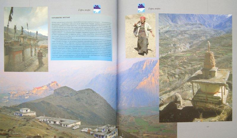 Иллюстрация 1 из 25 для Горы мира - Баранская, Бобровский, Гаранкина | Лабиринт - книги. Источник: Лабиринт