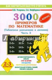 Математика. 2-3 класс. 3000 + бонус примеров. Табличное умножение и деление. Часть 2