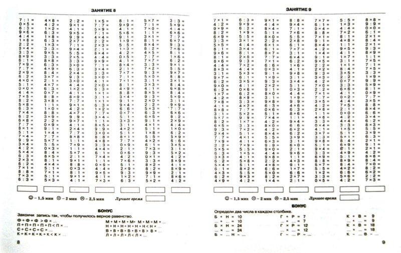 математика таблица умножение и деление игра