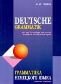 Иван Тагиль: Грамматика немецкого языка