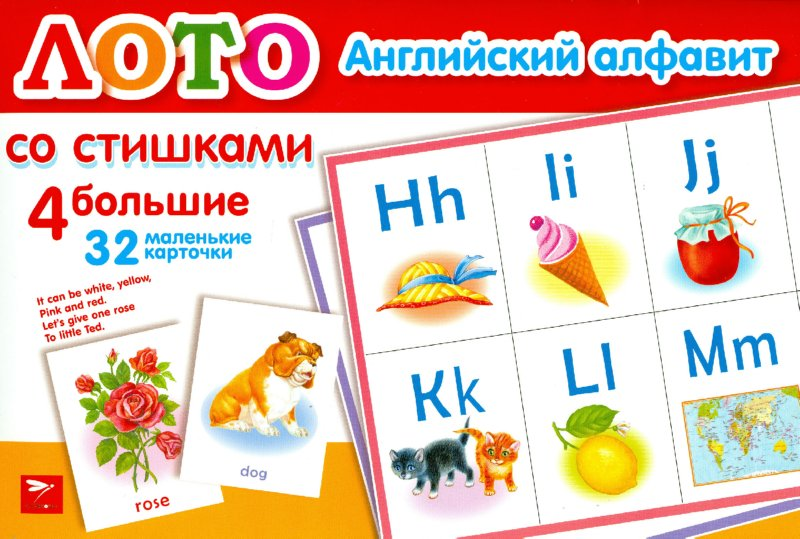 Иллюстрация 1 из 15 для ЛОТО. Английский алфавит - Клементьева, Боровая | Лабиринт - игрушки. Источник: Лабиринт
